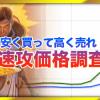 【ゴイする魔道士】本日(3/24)の狙い目カード、注目カード【安買高売】